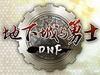 终于睁眼 DNF怒吼狂狮修罗韩服二次觉醒