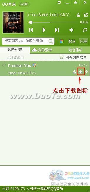QQ音乐下载歌词方法