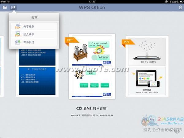 顶级尝鲜 iPad Mini体验iOS版WPS办公软件