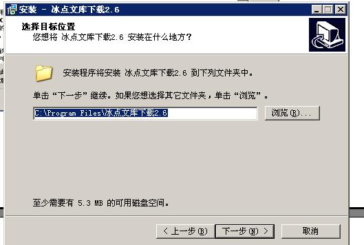 如何使用冰点文库下载word文档