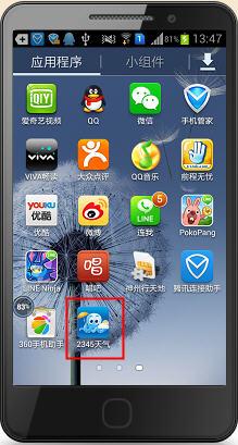 如何在应用中心中下载安装Android应用