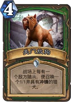 《炉石传说》新版关门放狗攻略详解