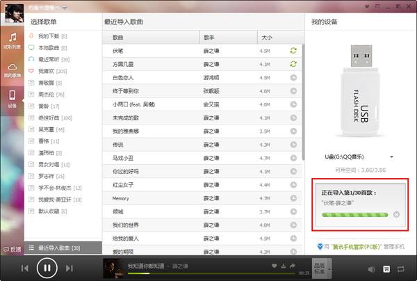 QQ音乐批量下载歌曲的方法