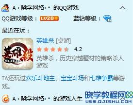 如何取消QQ个人资料卡上显示最近在玩的QQ游戏