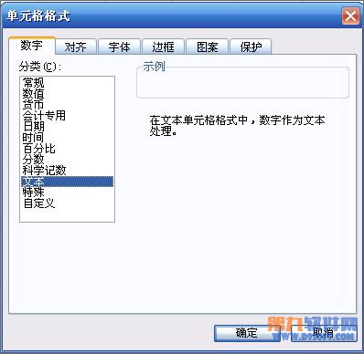 WPS表格怎样设置文字格式
