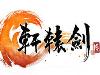 《轩辕剑》剧情人物角色原画曝光