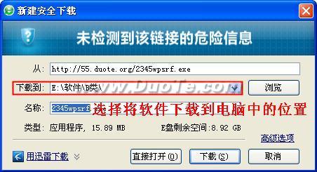 2345软件大全帮助手册-软件下载