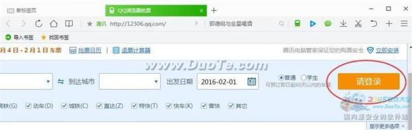 春运火车票怎么抢,QQ浏览器抢票专版使用教程
