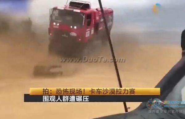 恐怖现场! 卡车沙漠拉力赛 围观人群遭碾压