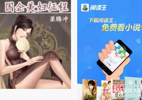 国企美妇征途免费阅读全文 国企美妇征途韩冰资源全文app下载