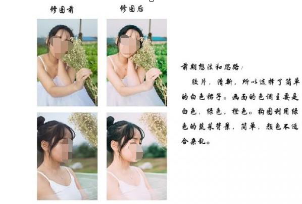 PS胶片清新风格摄影拍照后期教程
