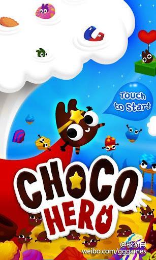 《巧克力英雄》道具说明及高分小技巧