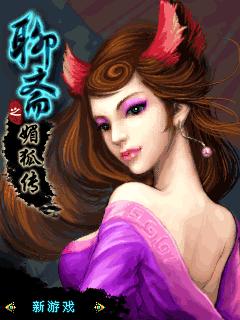 《聊斋3媚狐传》剧情攻略
