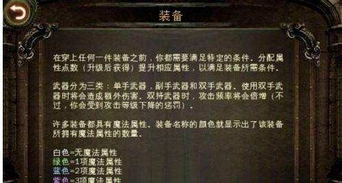 《地牢猎手2》攻略之装备篇