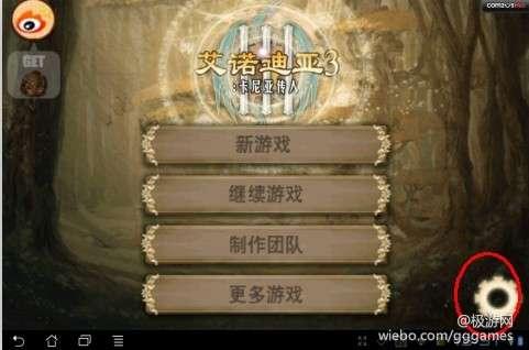 《艾诺迪亚3》最新中文版存档转移指南