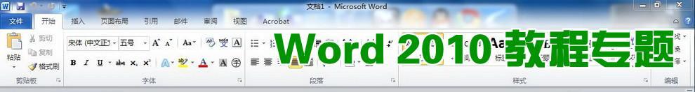 Word 2010教程专题