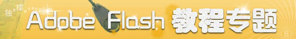 Adobe Flash教程专题