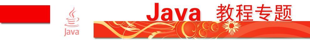 Java教程专题