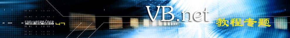 VB.NET教程专题