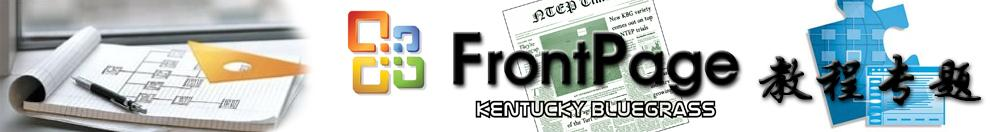 FrontPage教程专题