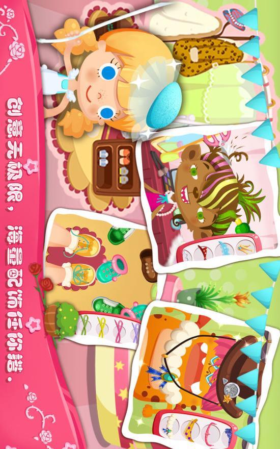 糖糖美容院软件截图2