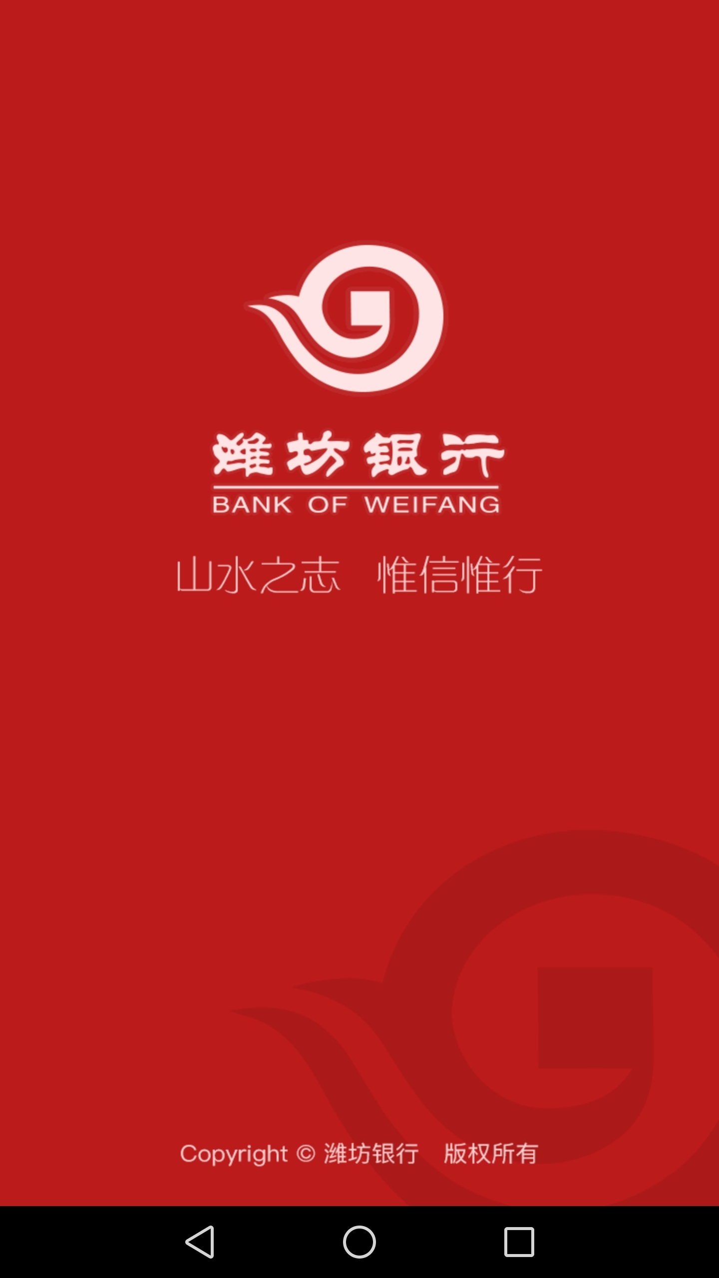 潍坊银行软件截图0