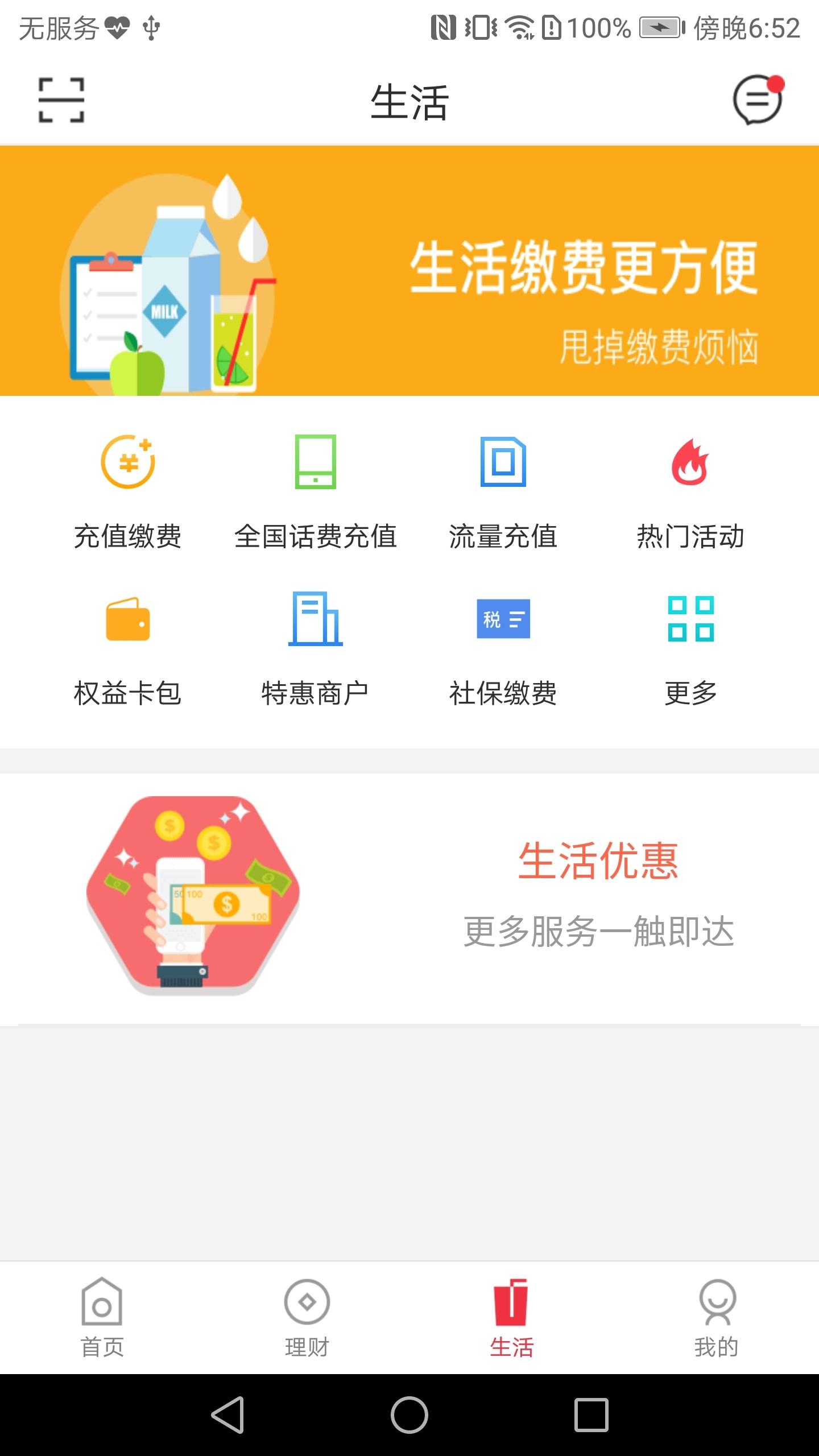 潍坊银行软件截图2