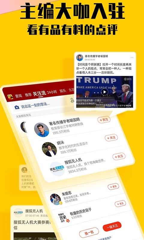 搜狐新闻软件截图1