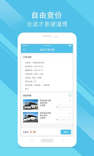巴士之家司机版软件截图1