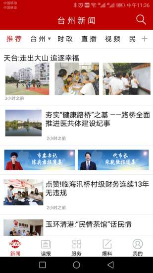 台州新闻软件截图1