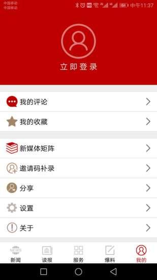 台州新闻软件截图4
