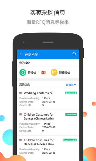 中国制造网软件截图2