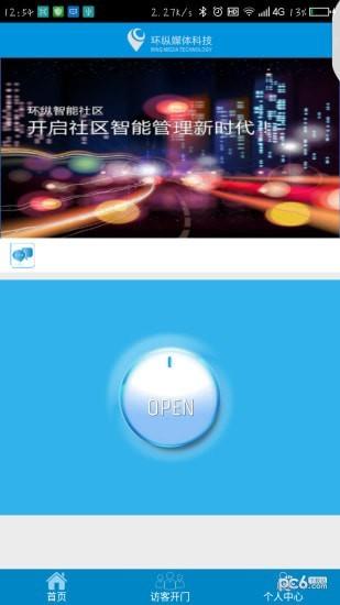 环纵智能社区app软件截图0