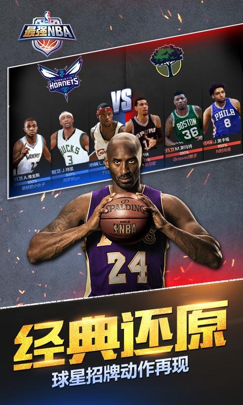 最强NBA软件截图0