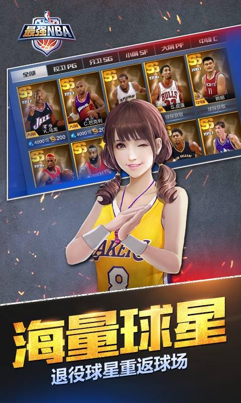 最强NBA软件截图3