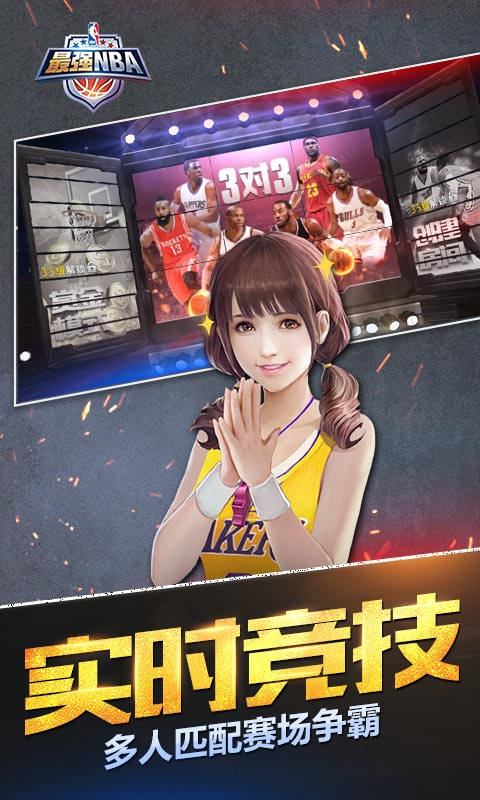 最强NBA软件截图4