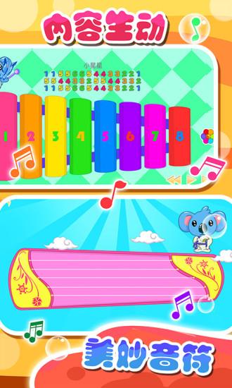 儿童宝宝音乐家软件截图2