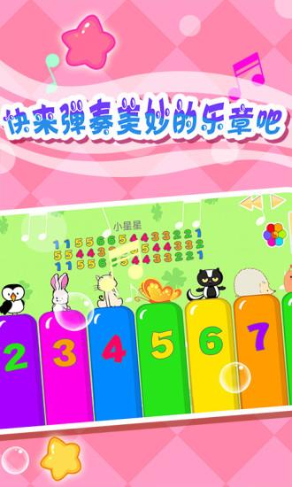 儿童宝宝音乐家软件截图4