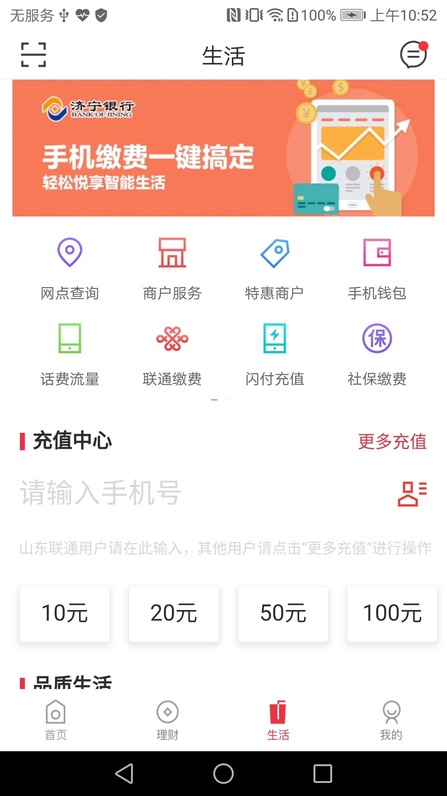 济宁银行软件截图1