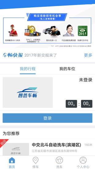智荟车畅软件截图0