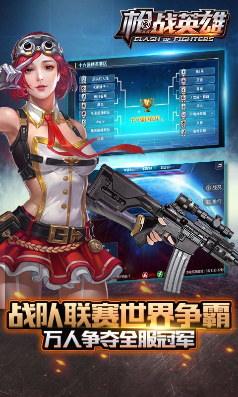 枪战英雄软件截图2