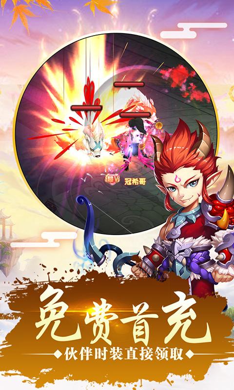 仙灵世界-梦幻2新职业软件截图1