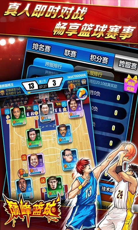 巅峰篮球软件截图1
