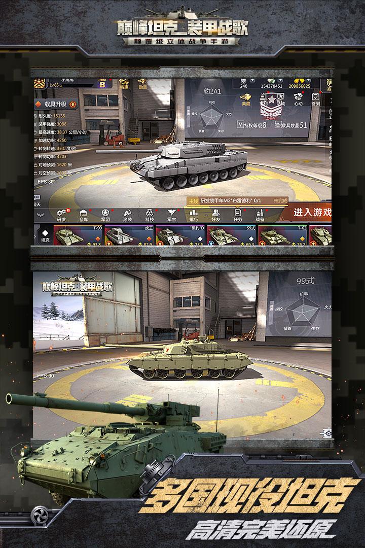 巅峰坦克软件截图3