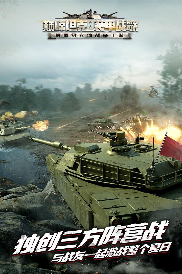 巅峰坦克软件截图4