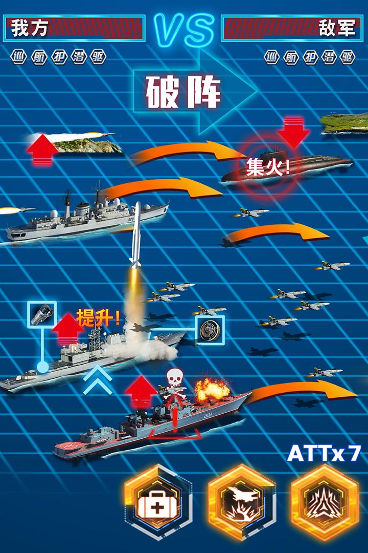 钢铁舰队软件截图2