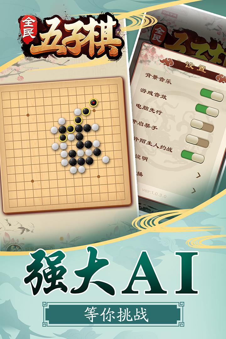 全民五子棋软件截图3