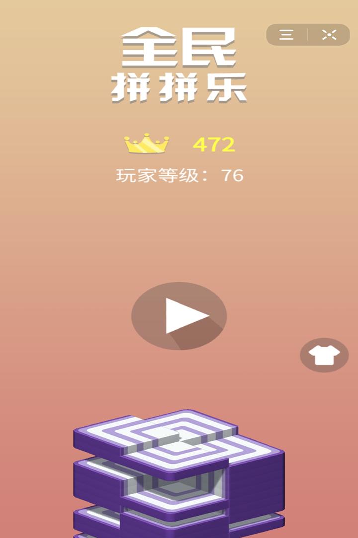 全民拼拼乐软件截图4