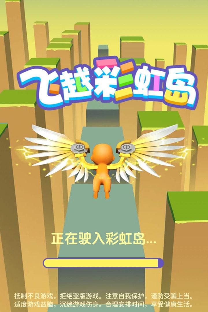 飞跃彩虹岛软件截图4