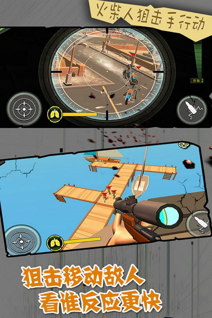 火柴人狙击手行动软件截图2